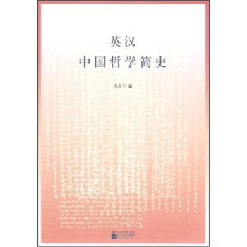 英汉中国哲学简史 下载