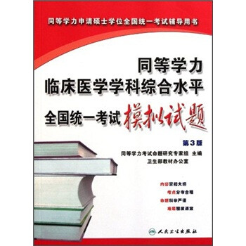 同等学力临床医学学?#35889;?#21512;水平全国统一考试模拟试题 电子书