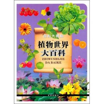 百科大揭秘:植物世界大百科 [3-10岁] 下载