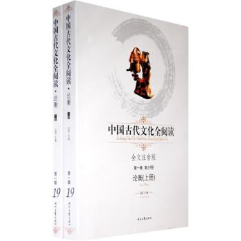 中国古代文化全阅读:论衡 电子书下载