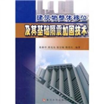 建筑物整体移位及其基础隔震加固技术 在线下载
