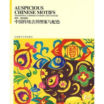 中国传统吉祥图案与配色 在线下载