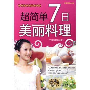 时尚美人馆:超简单7日美丽料理 电子书下载