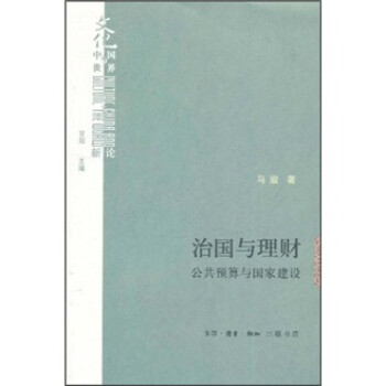 治国与理财 PDF版下载