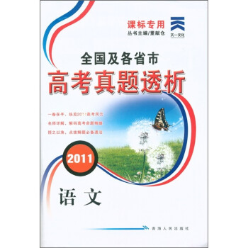 天一文化·2011全国及各省市高考真题透析:语文 电子版