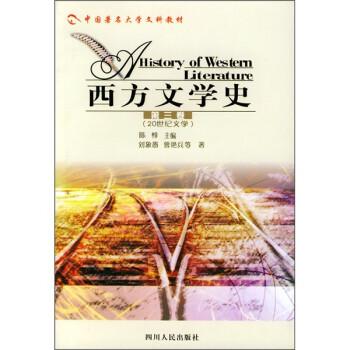 西方文学史 电子书下载