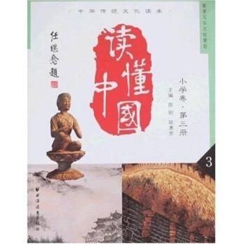 中华传统文化读本:读懂中国 电子版下载