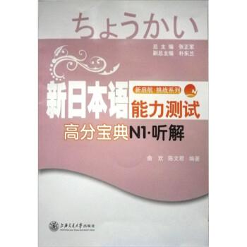 新日本语能力测试高分宝典:N1听解 PDF电子版