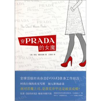 穿PRADA的女魔 PDF电子版