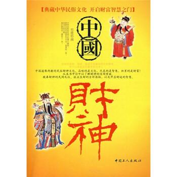 中国财神 电子版下载
