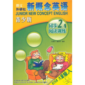 新概念英语:同步2A阅读训练 在线下载