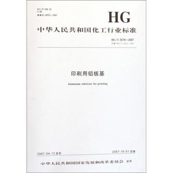 中华人民共和国化工行业标准:印刷用铝板基 PDF版下载