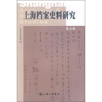 上海档案史料研究 PDF电子版