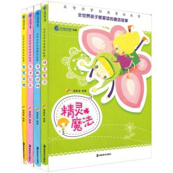 《益智伴梦经典童话故事》4册套装