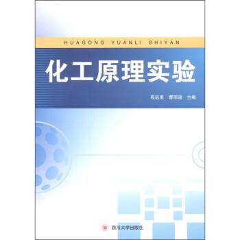 化工原理实验 PDF版
