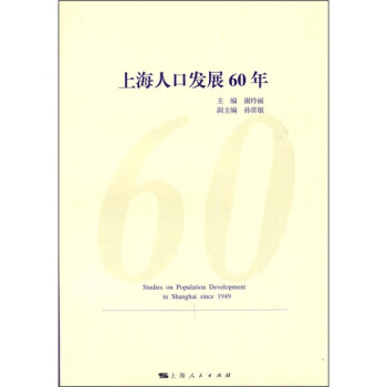 上海人口发展60年 在线阅读