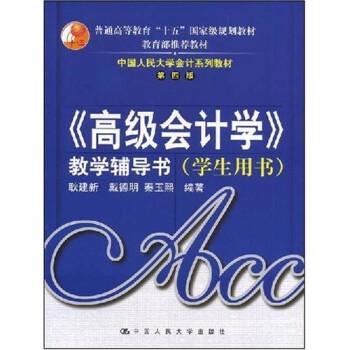 中国人民大学会计系列教材·教育部推荐教材:〈高级会计学〉教学辅导书 在线阅读