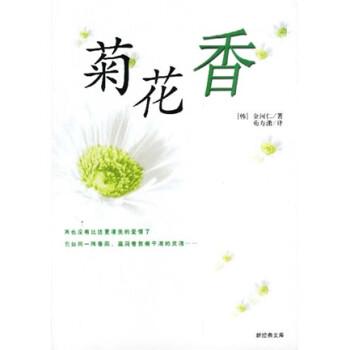 菊花香 PDF电子版