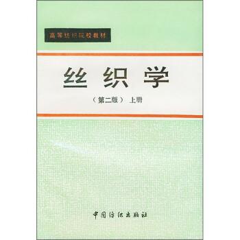 丝织学 PDF电子版