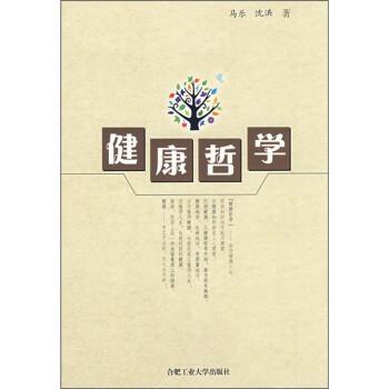 健康哲学 PDF版下载