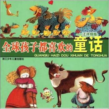 全球孩子都喜欢的童话 [3-6岁] 电子书