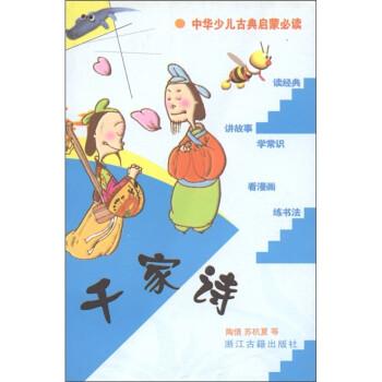 中华少儿古典启蒙必读:千家诗 [3-6岁] 版