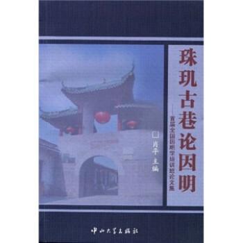 珠玑古巷论因明:首届全国因明学培训班论文集 下载