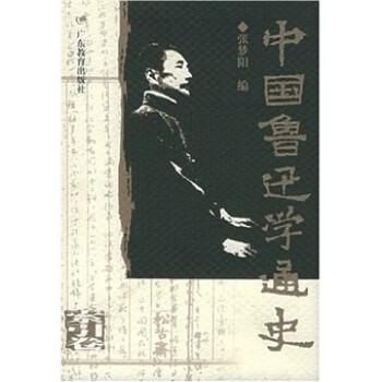 中国鲁迅学通史 版