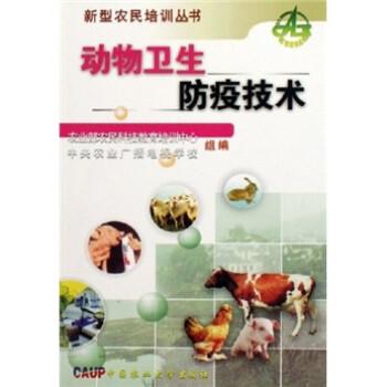 动物卫生防疫技术 试读
