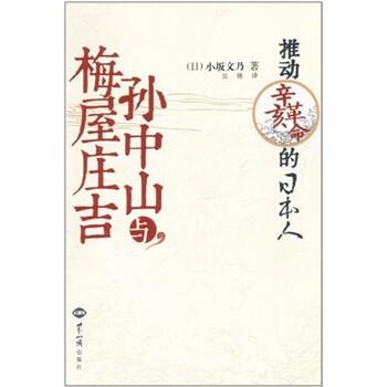 孙中山与梅屋庄吉:推动辛亥革命的日本人