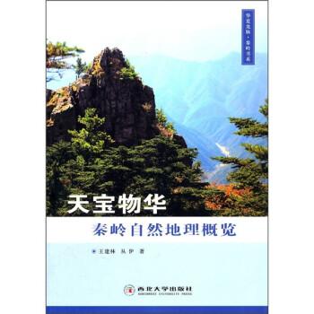 秦岭自然地理概览 PDF版