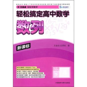 轻松搞定高中数学:数列 PDF电子版