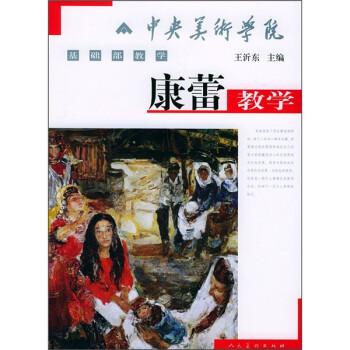 中央美术学院基础教学:康蕾教学 PDF版