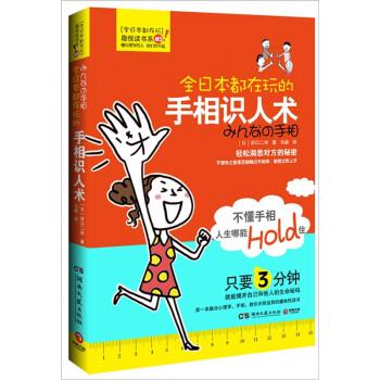 全日本都在玩的手相识人术 PDF版