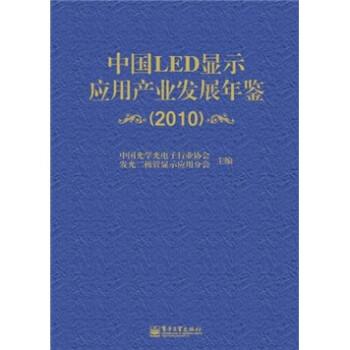中国LED显示应用产业发展年鉴2010 在线下载