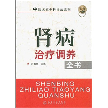 中医名家专科诊治系列:肾病治疗调养全书 在线下载