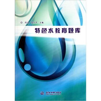 特色水教育题库 电子书下载