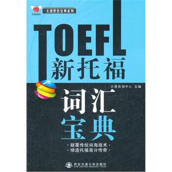 太傻黑色宝典系列:TOEFL新托福词汇宝典 电子书