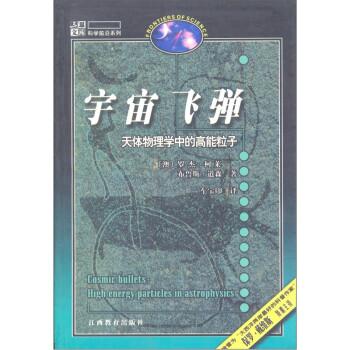宇宙飞弹:天体物理学中的高能粒子 电?#24433;?#19979;载
