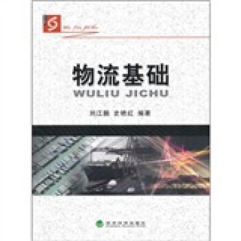物流基础 PDF版下载