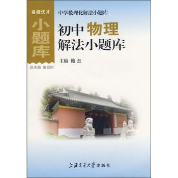 中学数理化解法小题库:初中物理解法小题库 电子版下载