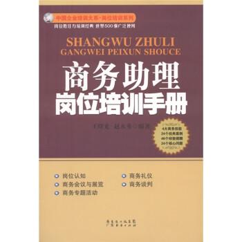 商务助理岗位培训手册 在线阅读