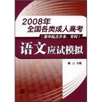 2008年全国各类成人高考:语文应试模拟 PDF版