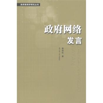 政府新闻学研究丛书:政府网络发言 PDF电子版