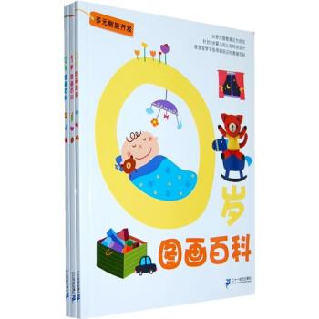 多元智能开发0-2岁图画百科 [0-2岁] PDF电子版