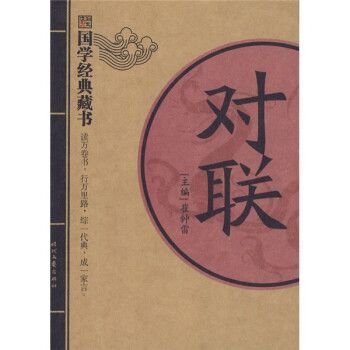 国学经典藏书:对联 PDF电子版