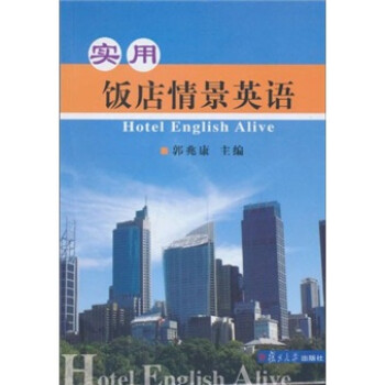实用饭店情景英语 电子书下载