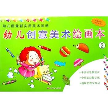 幼儿园最新实用美术画册:幼儿创意美术绘画本2 [3-6岁] 在线阅读