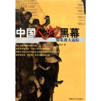 中国人蛇黑幕:偷私渡大追踪 电子书下载