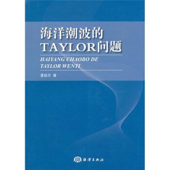海洋?#36744;?#30340;Taylor问题 PDF版下载
